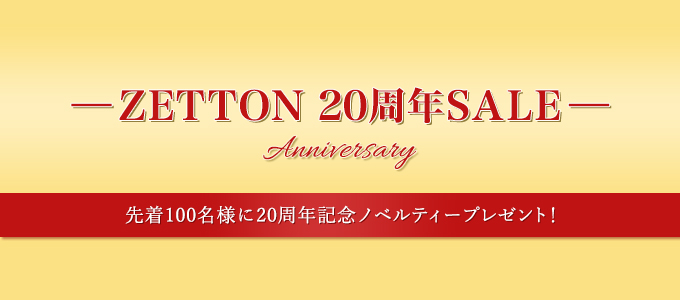 20周年SALE anniversary