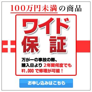 100万円未満の商品のワイド保証