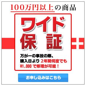 100万円以上の商品のワイド保証